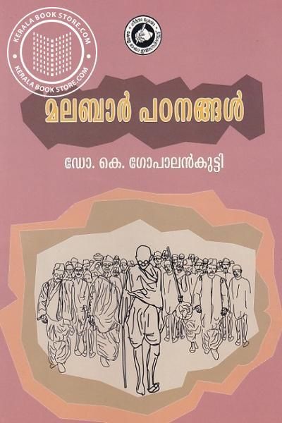 Cover Image of Book മലബാര് പഠനങ്ങള്