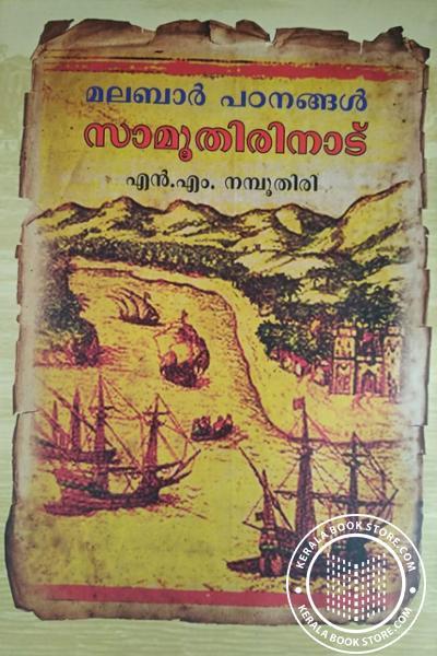 Cover Image of Book മലബാര് പഠനങ്ങള് സാമൂതിരിനാട്
