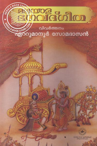 Cover Image of Book Malayala Bhagavat Geetha