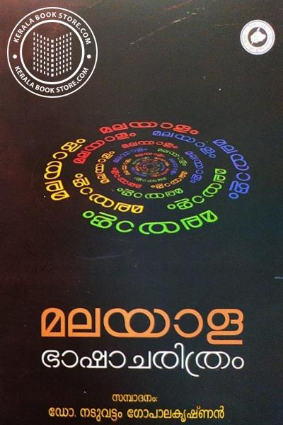 Cover Image of Book മലയാള ഭാഷാചരിത്രം