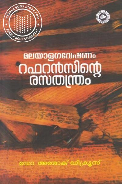 Image of Book മലയാള ഗവേഷണം റഫറന്സിന്റെ രസതന്ത്രം