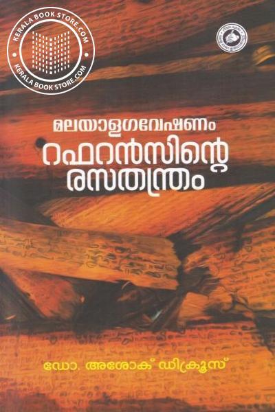 Cover Image of Book മലയാള ഗവേഷണം റഫറന്സിന്റെ രസതന്ത്രം