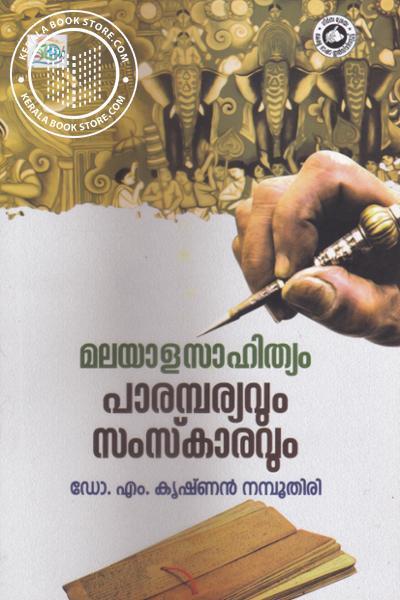 Cover Image of Book Malayala Sahithyam Paramparyavum Samskaravum