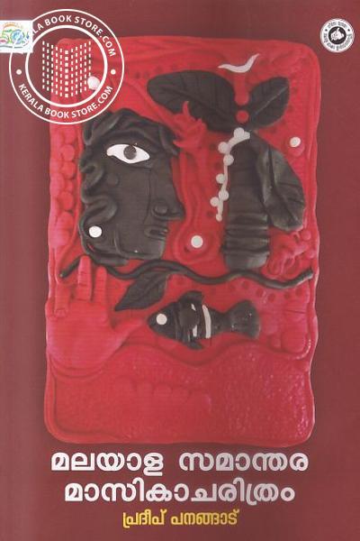Cover Image of Book മലയാള സമാന്തര മാനസികാ ചരിത്രം