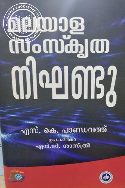 Image of Book മലയാള സംസ്കൃത നിഘണ്ടു