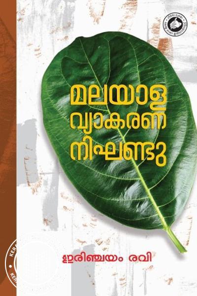 Cover Image of Book മലയാള വ്യാകരണ നിഘണ്ടു