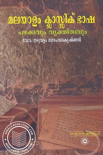 Cover Image of Book മലയാളം ക്ലാസ്സിക് ഭാഷ പഴക്കവും വ്യക്തിത്വവും