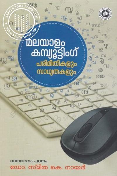 Cover Image of Book Malayalam Computing Parimithikalum Sadhyathakalum