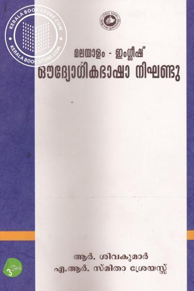 Image of Book Malayalam English Audyogikabhasha Nikhandu