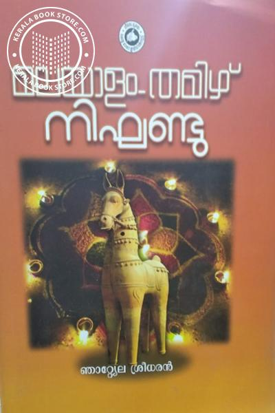 Image of Book മലയാളം - തമിഴ് നിഘണ്ടു