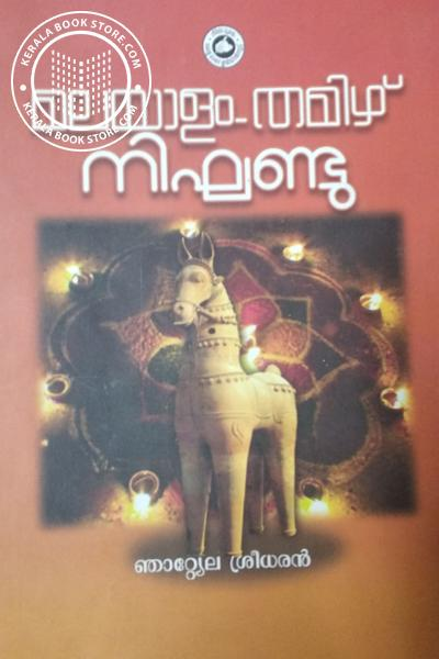 Cover Image of Book Malayalam Thamizh Nighandu