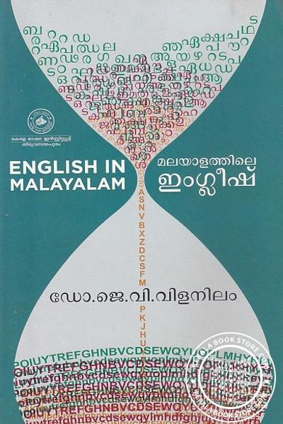 Cover Image of Book മലയാളത്തിലെ ഇംഗ്ലീഷ്