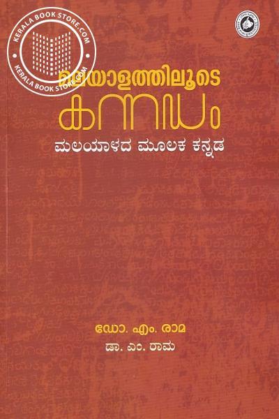 Image of Book മലയാളത്തിലൂടെ കന്നഡം