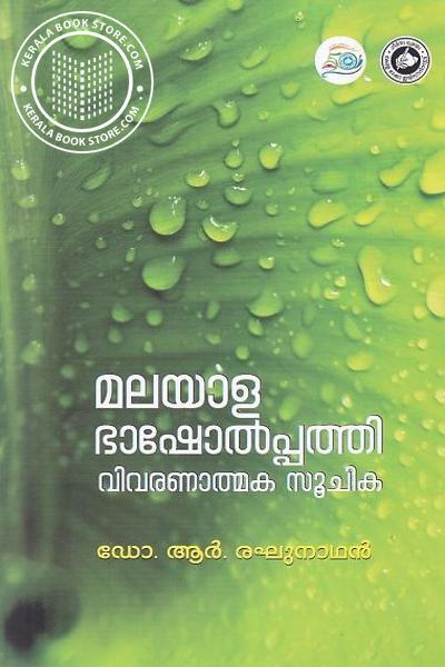 Cover Image of Book മലയാള ഭാഷോല്പ്പത്തി വിവരണാത്മക സൂചിക