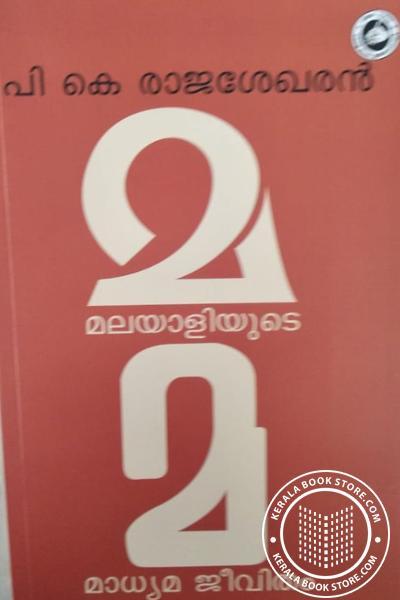 Cover Image of Book മലയാളിയുടെ മാധ്യമ ജീവിതം
