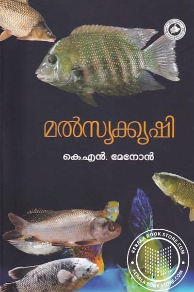 Cover Image of Book മല്സ്യക്കൃഷി