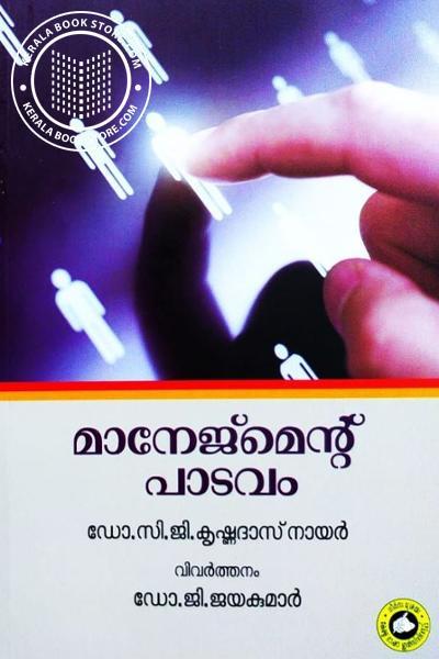 Image of Book മനേജ്മെന്റ് പാടവം
