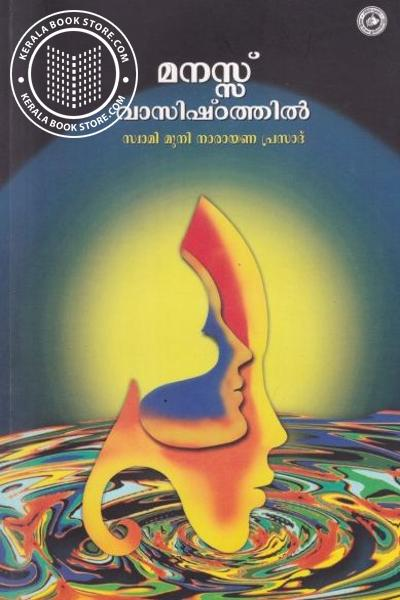 Cover Image of Book Manase Vasishttathil