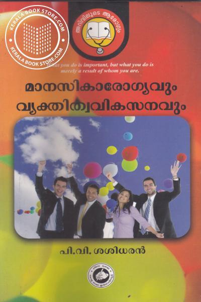 Image of Book Manasikarogyavum Vyaktitwavikasanavum