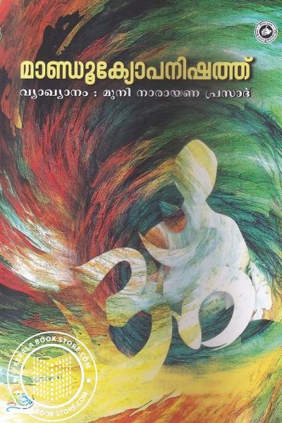 Cover Image of Book Mandookyopanishath