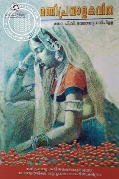 Cover Image of Book Manipravala Kavitha