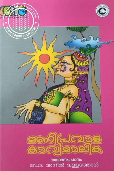 Cover Image of Book മണിപ്രവാള കാവ്യമാലിക
