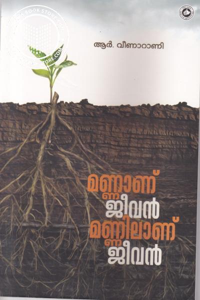 Cover Image of Book Mannanu Jeevan Mannilanu Jeevan
