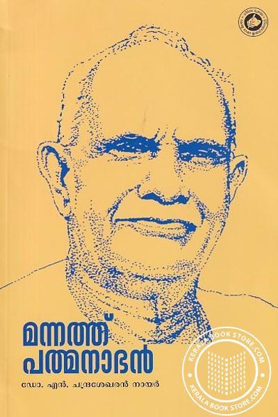 Cover Image of Book മന്നത്ത് പത്മനാഭന്