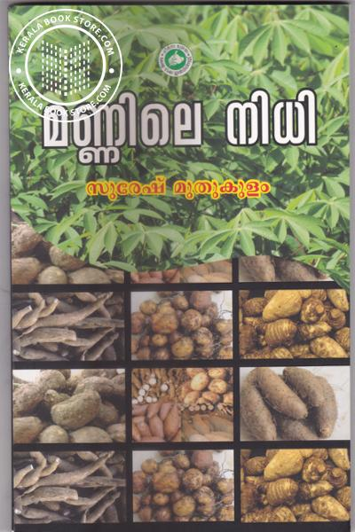 Cover Image of Book Mannile Nidhi