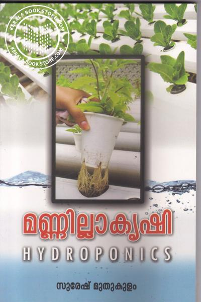 Cover Image of Book Mannilla Krishi