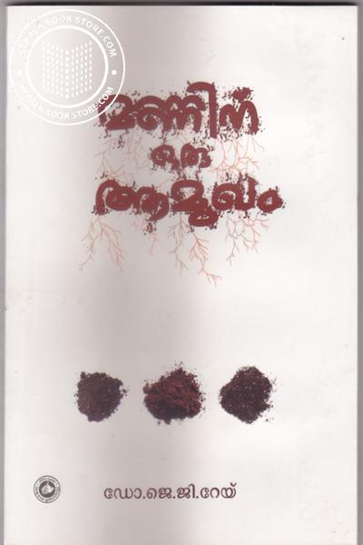 Cover Image of Book Manninu Oru Amukham