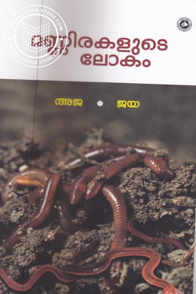Image of Book Mannirakalute Lokam