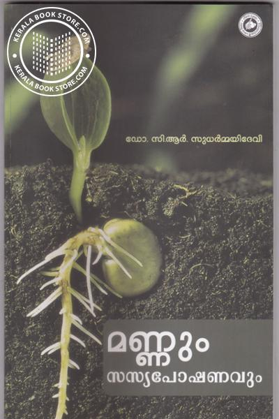 Cover Image of Book Mannum Sasyaposhanavum