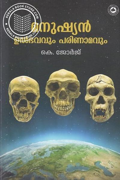 Cover Image of Book മനുഷ്യന് ഉല്ഭവവും പരിണാമവും