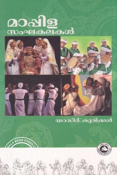 Cover Image of Book മാപ്പിള സംഘകലകള്