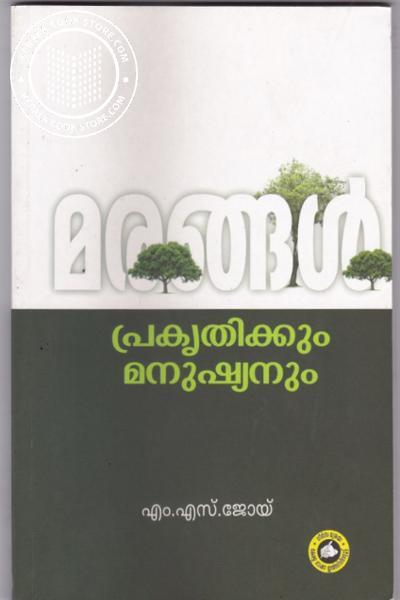 Cover Image of Book Marangal Prakruthikkum Manushyanum