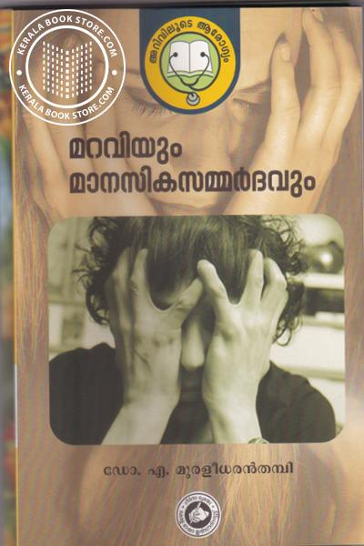 Image of Book Maravi Manasika Sammardhavum