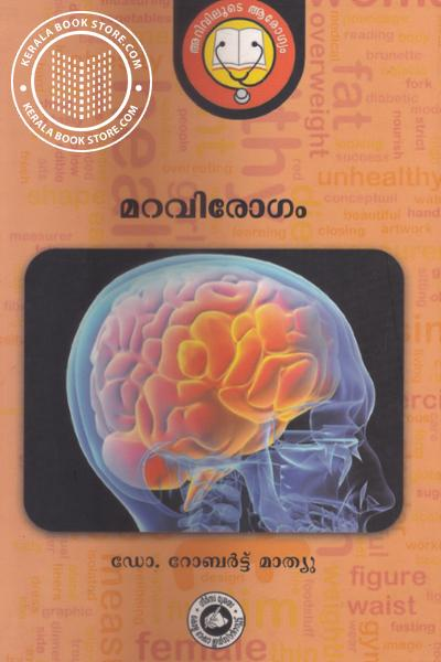 Cover Image of Book മറവിരോഗം