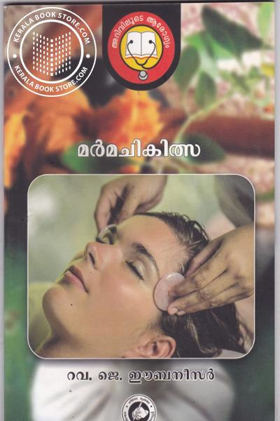 Cover Image of Book Marmab Chikilsa