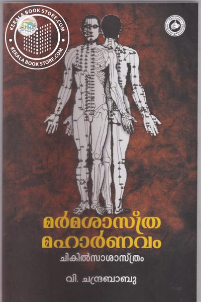 Cover Image of Book Marmasasthramaharnavam-Chikilsasathram-