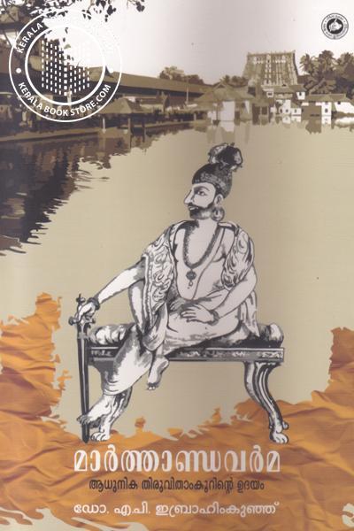 Cover Image of Book മാര്ത്താണ്ഡവര്മ ആധുനിക തിരുവിതാം കൂറിന്റെ ഉദയം