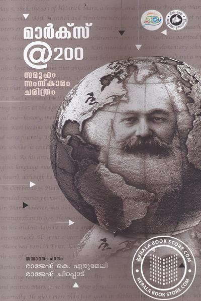 Cover Image of Book Marx200 Samooham Samskaram Charithram
