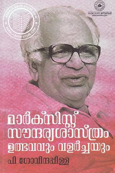 Cover Image of Book Marxist Soundaryasasthram Uthbhavavum Valarchayum