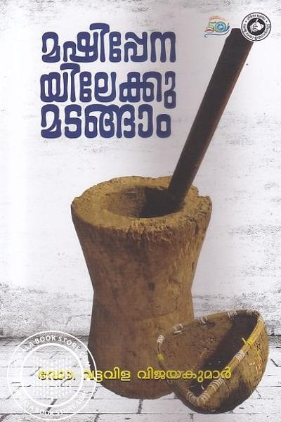 Cover Image of Book Mashippenayilekku Madangam