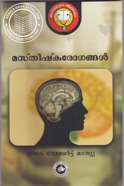 Cover Image of Book മസ്തിഷ്ക രോഗങ്ങള്