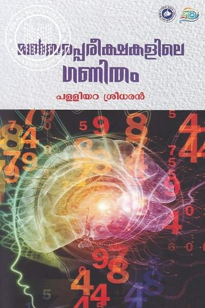 Cover Image of Book Mathsara Pareekshakalile Ganitham