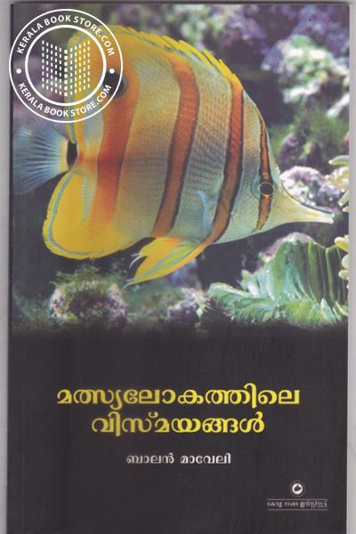 Cover Image of Book Matsyalokathile Vismayangal