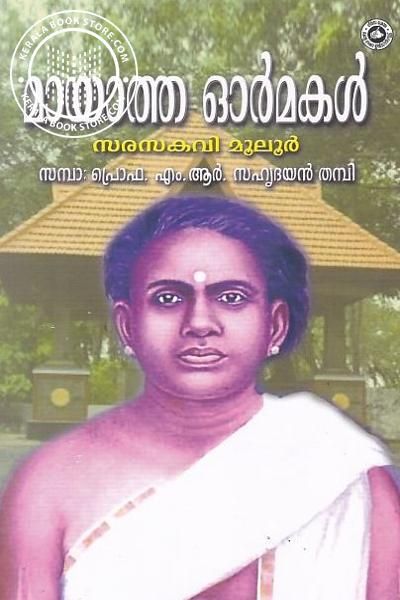 Cover Image of Book Mayatha Ormakal