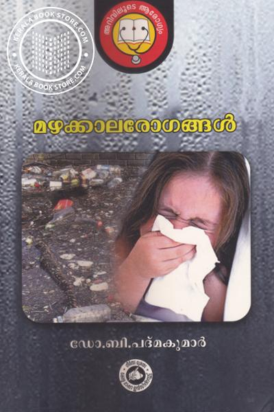 Cover Image of Book Mazhakkalathe Rogangal