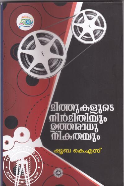 Cover Image of Book Mithukalute Nirmathiyum Utharadhunikathayum
